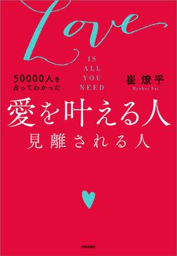 50000人を占ってわかった 愛を叶える人 見離される人-電子書籍