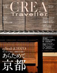 CREA Traveller 2019 Spring NO.57
