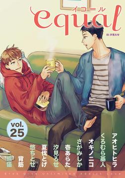 equal Vol.25-電子書籍