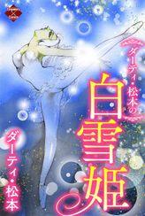 ダーティ・松本の白雪姫(エンペラーズコミックス)