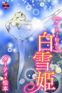 ダーティ・松本の白雪姫-電子書籍