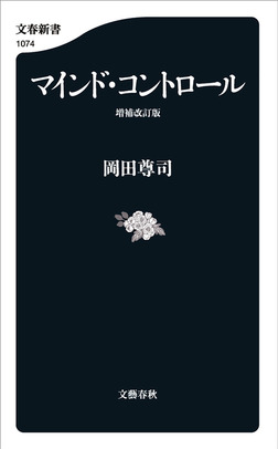マインド・コントロール 増補改訂版-電子書籍