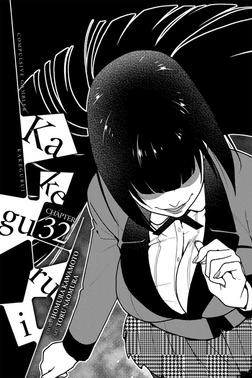 Kakegurui - Compulsive Gambler -, Chapter 32-電子書籍