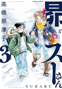 昴とスーさん 3巻-電子書籍