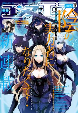 【電子版】コンプエース 2019年2月号-電子書籍