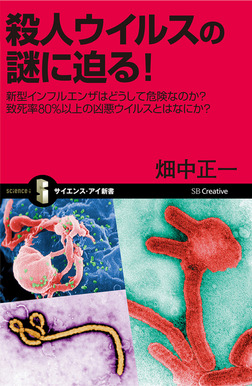 殺人ウイルスの謎に迫る! 新型インフルエンザはどうして危険なのか? 致死率80%以上の凶悪ウイルスとはなにか?-電子書籍