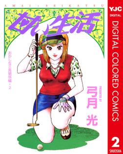 甘い生活 カラー版 おかしな三角関係編 2-電子書籍