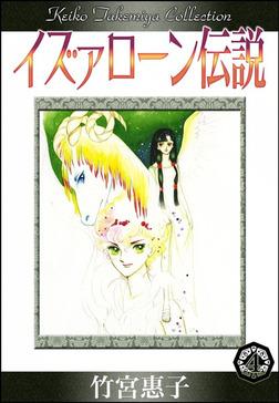 イズァローン伝説 (4) エゼキエルの幻視-電子書籍