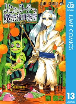 ムヒョとロージーの魔法律相談事務所 13-電子書籍