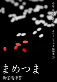 小松左京の怖いはなし ホラーコミック短編集(3)『まめつま』 御茶漬海苔
