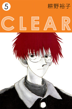 CLEAR 5-電子書籍