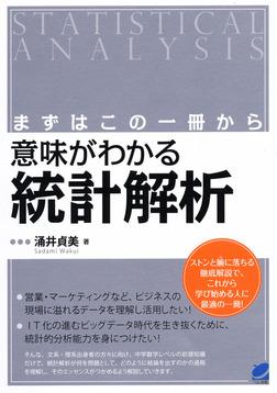 まずはこの一冊から 意味がわかる統計解析-電子書籍