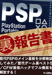 PSP (裏)報告書