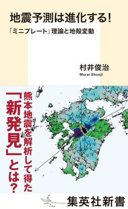 地震予測は進化する! 「ミニプレート」理論と地殻変動-電子書籍