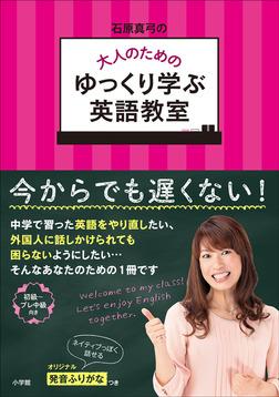 石原真弓の大人のためのゆっくり学ぶ英語教室-電子書籍