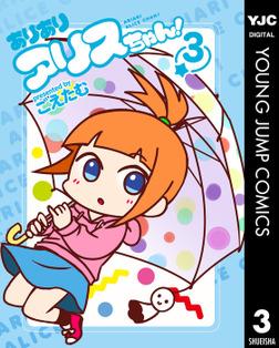 ありありアリスちゃん! 3-電子書籍
