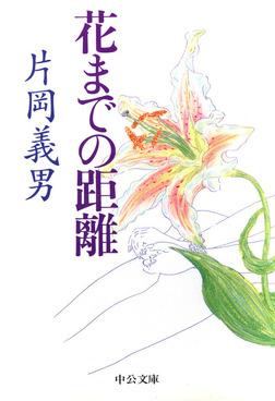 花までの距離-電子書籍
