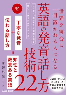 【音声DL付】世界を舞台に一目置かれる人になる 英語の発音・話し方技術22-電子書籍