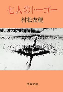 七人のトーゴー-電子書籍