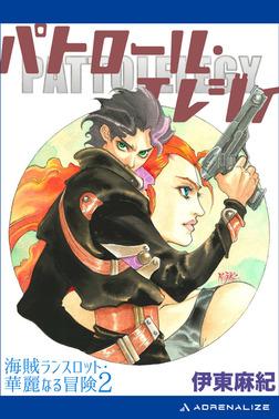 海賊ランスロット・華麗なる冒険(2) パトロール・エレジィ-電子書籍