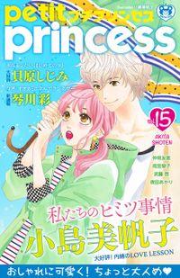 プチプリンセス / vol.15(2018年6月1日発売)
