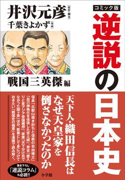 【カラー】コミック版 逆説の日本史 戦国三英傑編-電子書籍