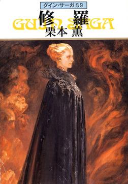 グイン・サーガ69 修羅-電子書籍