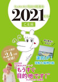 キャメレオン竹田の開運本 2021年版 6 乙女座