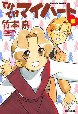てけてけマイハート (8)-電子書籍