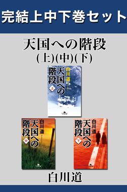 天国への階段 完結上中下巻セット【電子版限定】-電子書籍