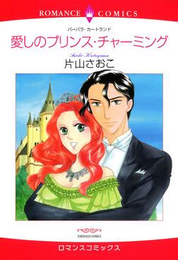 愛しのプリンス・チャーミング-電子書籍