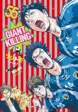 GIANT KILLING(55)-電子書籍
