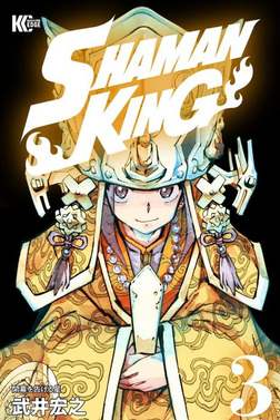 SHAMAN KING ~シャーマンキング~ KC完結版(3)-電子書籍
