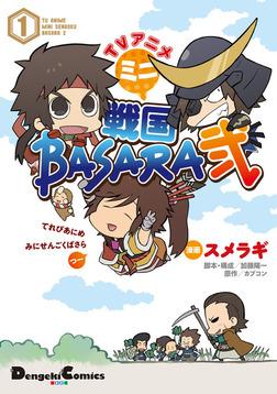 TVアニメ ミニ戦国BASARA弐(1)-電子書籍