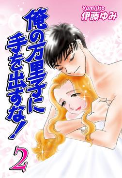 俺の万里子に手を出すな!(2)-電子書籍