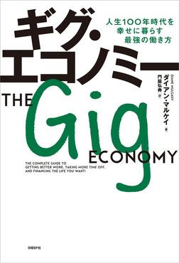 ギグ・エコノミー 人生100年時代を幸せに暮らす最強の働き方-電子書籍
