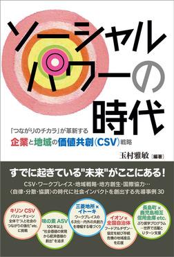 ソーシャルパワーの時代 「つながりのチカラ」が革新する企業と地域の価値共創(CSV)戦略-電子書籍