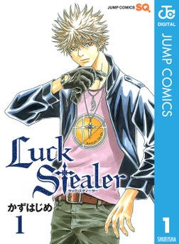 Luck Stealer 1-電子書籍