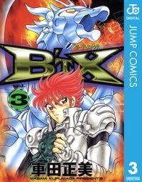 B'TX ビート・エックス 3