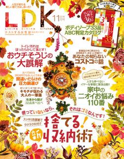 LDK (エル・ディー・ケー) 2016年11月号-電子書籍