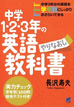 中学1・2・3年の英語やりなおし教科書(CDなしバージョン)-電子書籍