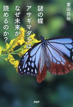 謎の蝶アサギマダラはなぜ未来が読めるのか?-電子書籍