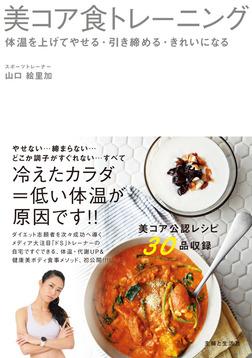 美コア食トレーニング 体温を上げてやせる・引き締める・きれいになる-電子書籍