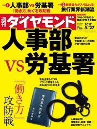 週刊ダイヤモンド 17年5月27日号