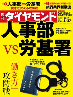 週刊ダイヤモンド 17年5月27日号-電子書籍