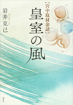 宮中取材余話 皇室の風-電子書籍