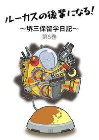 ルーカスの後輩になる! 〜堺三保留学日記〜 第5巻
