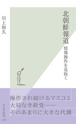 北朝鮮報道~情報操作を見抜く~-電子書籍