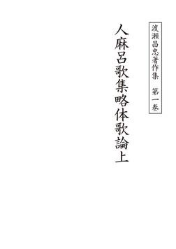 渡瀬昌忠著作集 第一巻 人麻呂歌集略体歌論上-電子書籍