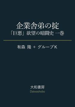 企業舎弟の掟~「巨悪」欲望の暗闘史 一巻-電子書籍